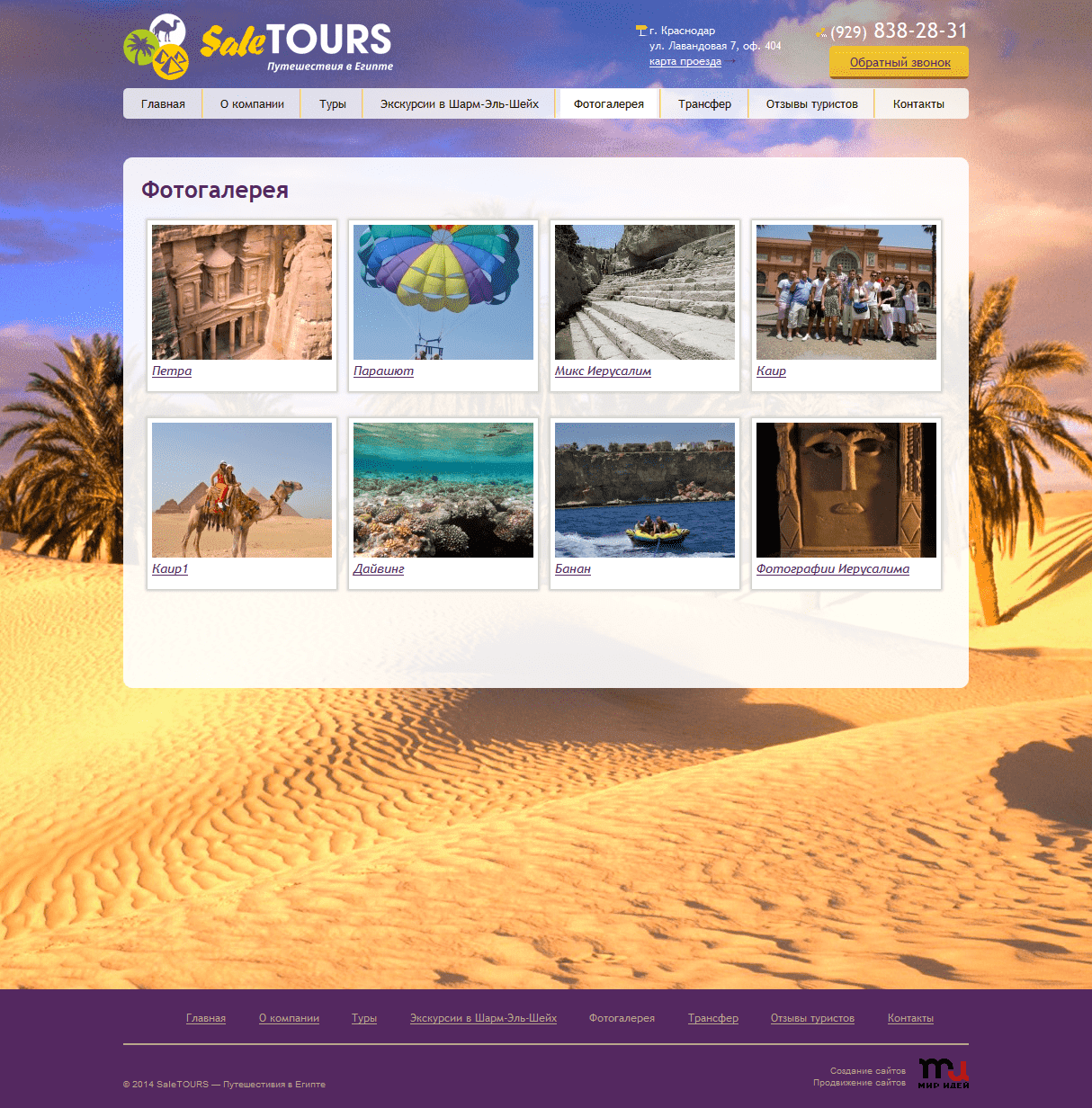 Saletours Egypt (рус.) 3