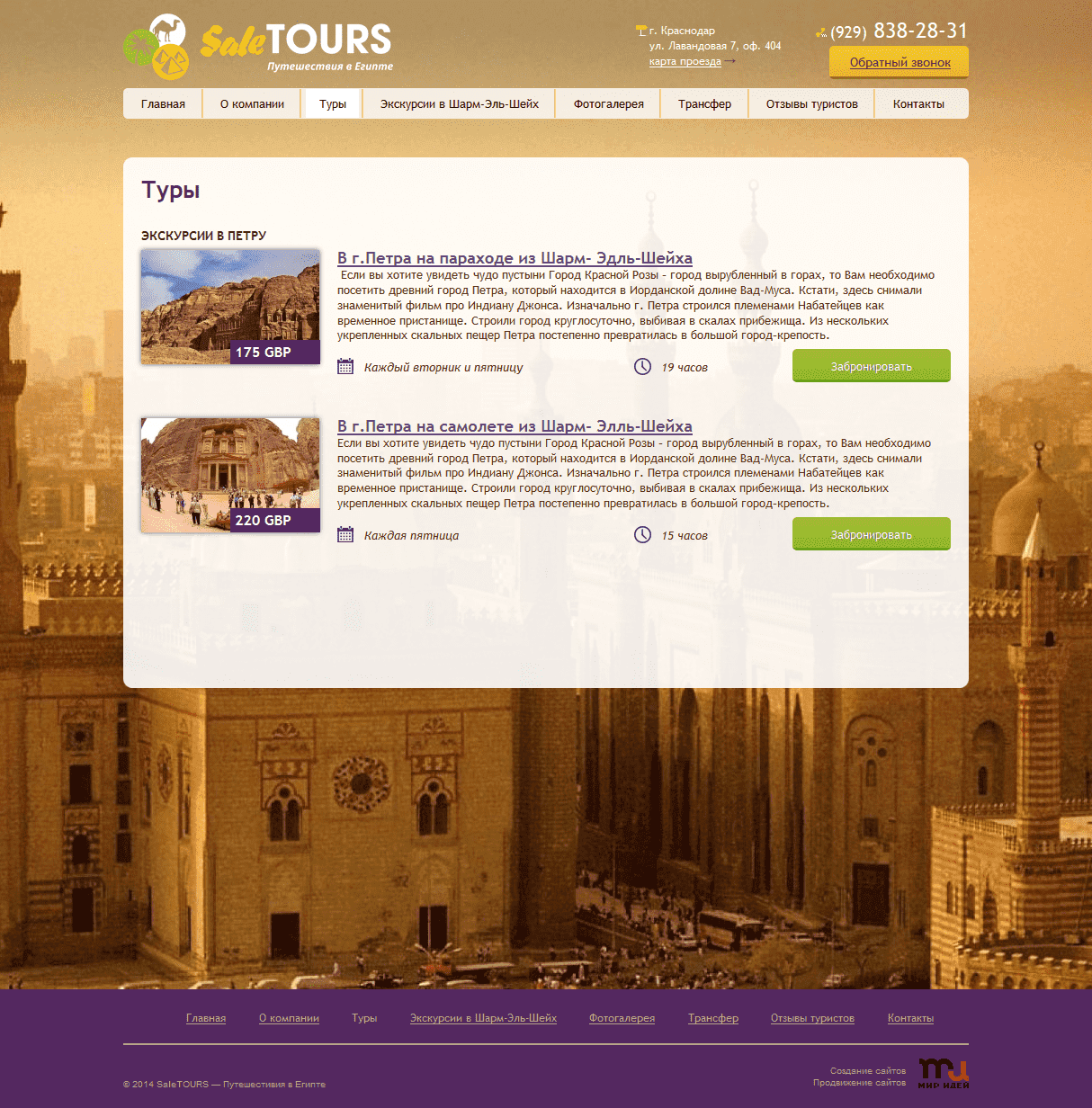 Saletours Egypt (рус.) 2